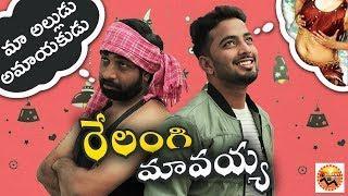 Relangi Mavayya - Telugu Comedy Short Film || Only for Fun || Ganesh Reddy || Sunray Media