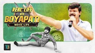 Real Life Vs Boyapati Movie Life    Latest Telugu Comedy Video    TB