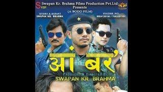 ANG BORO part 2 Official Full HD II A Bodo Feature film 2017 II by Swapan Kr. Brahma