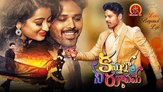 Kannullo Nee Roopame Full Movie - 2018 Telugu Full Movies - Nandu, Tejaswini Prakash