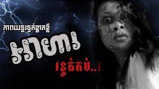 រន្ធត់កប់! រឿងអាហារ |Short horror| Food Full Movie