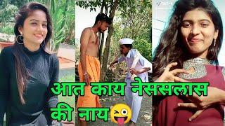 Full comedy marathi tiktok videos #part33????/marathi tiktok