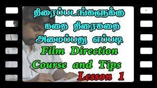 திரைப்படத்துக்கு கதை திரைக்கதை அமைத்து இயக்குது எப்படி Learn Film Direction course in Tamil