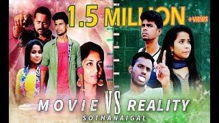 Movie Vs Reality Sothanaigal | Micset