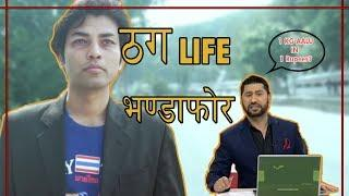 Thug Ko Life   Unfeaturing Rabi Lamichhane   Nepali Short Comedy Movie   Fun Revolution TV