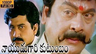 Nayudu Gari Kutumbam Telugu Movie Climax Scene Full HD | Krishnam Raju | Suman | Suresh Production