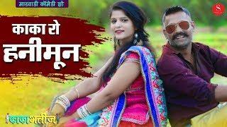 शानदार कॉमेडी - Kaka Ro HONEYMOON | Kaka Bhatij Comedy | Pankaj Sharma | काका भतीज - काका रो हनीमून
