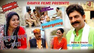Episode :73 Emergency # Kunba Dharme Ka # Mukesh Dahiya # Comedy Series # DAHIYA FILMS