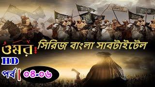 Omar Series With Bangla Subtitles HD Part 04 To 06  ❇ I Movie ❇ Islamic Movie ❇ Historical Movie