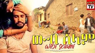 ውብ ሰላም - Ethiopian movie 2018 latest full film Amharic film yen kafala