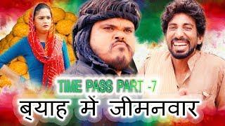 # BYAH ME JIMANWAR # TIME PASS PART - 7 NEW HARYANVI COMEDY 2019 FANDI KUNDU  LATEST HARYANVI SONG