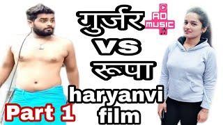 गुज्जर vs रूपा  Mela film part 1 haryanvi comedy 2018