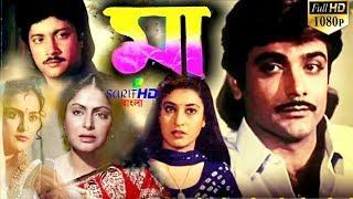 Maa full HD movie(1992) Megha মা Bangla cinema pinneyum Prosenjit