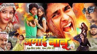 जमाई बाबू  Jamai Babu Full Film | Sahil Khan | Akancha Ray | Saurabh Panday