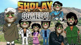 Sholay Movie | Talking tom funny videos | Sholay Comedy | Sholay Tom Comedy | Billu Ki Comedy