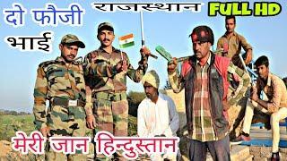 मेरी जान हिन्दुस्तान ( दो फौजी भाई ) राजस्थानी हरयाणवी विडियो by Silwala Comedy Club