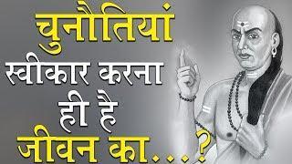 चुनौतियां स्वीकार करना ही है जीवन का........? CHAndragupta Maurya | Chanakya Neeti | #