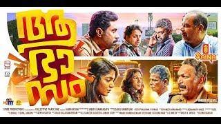 Aabhaasam Malayalam Movie 2018 | Comedy Combo | Rima Kalingal , Suraj Venjaramoodu , Mamukoya