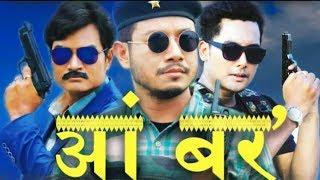 आं बर || ANG BORO || Full HD Part :- 1 || New Bodo Movie 2017 ||