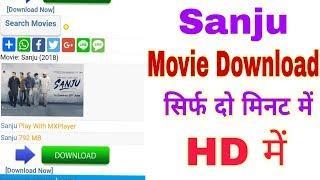 How To Download Sanju Full HD Movie In 2 Minutes || सिर्फ 2 मिनट में डाउनलोड होगा संजू मूवी