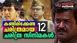 Must Watch 12 Historical Movies | Mohanlal | Aamir Khan