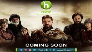 Turkish new drama coming soon on H Now || Dirillis as Ghazi historical series now in Urdu n Pakistan