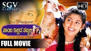 Thayi illada Thabbali - Kannada Full Movie | Radhika | Family Film | Latest Kannada Movies