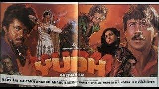 YUDH (1985 full movie) ANIL KAPOOR * JACKIE SCHROFF * TINA MUNIM * jhakaas