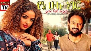 የኔ ሁሉ ነገር - Ethiopian movie 2019 latest full film Amharic film yalesaw