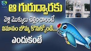 Special Story On GuruDwara   historical sikh gurudwaras   Swara Tv