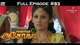 Chakravarthy Ashokar - 31st July 2018 - சக்ரவர்த்தி அசோகர்  - Full Episode