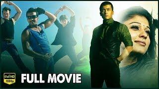Surya Telugu Full Length HD Movie | Telugu Romantic Action Based Movie | Nayantara || TTM