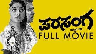 Parasanga Kannada Full Movie Part -1 of 6 | Akshata, Govinde Gowda, Sanju Basayya