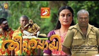 Latest Malayalam Full Movie Theettarappayi New Release 2018