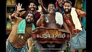 Pettilambattra Malayalam Full Movie (2K) | Comedy Entertainer | Latest Malayalam Movie 2018