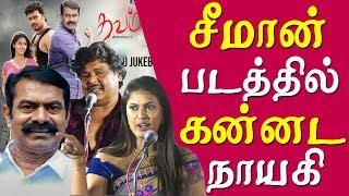தவம் - thavam movie song and audio launch full tamil news live