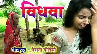 || COMEDY VIDEO || विधवा पे अत्याचार  || Bhojpuri Dehati Comedy Video |MR Bhojpuriya