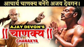 Ajay Devgan Next Film's Historical drama Biopic on 'Achharya Chankya.