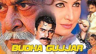 Budha Gujjar || Shan, Saima, Yousuf Khan, Nargis || SUPER HIT PAKISTANI MOVIE || Full Punjabi Movie