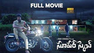 Super Sketch telugu full length Movie || Suspense thriller movie | Narsingh | Gary Tantony