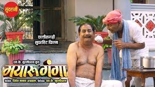 Mayaru Ganga - मयारू गंगा || The Most Beautiful - Comedy Scene || Upcoming Movie Clip - 2018