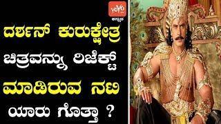 ದರ್ಶನ್ ಕುರುಕ್ಷೇತ್ರ ಚಿತ್ರವನ್ನು ರಿಜೆಕ್ಟ್ ಮಾಡಿರುವ ನಟಿ ಯಾರು ಗೊತ್ತಾ ?|Darshan Kurukshetra |YOYOTV Kannada