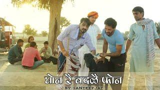 घोन रै बदळै फोन । Rajasthani - Haryanvi short Comedy film