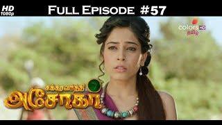 Chakravarthy Ashokar - 30th June 2018 - சக்ரவர்த்தி அசோகர்  - Full Episode