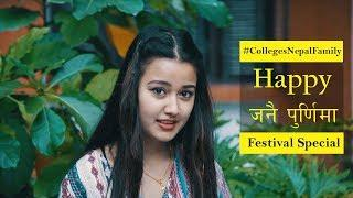 जनैपुर्णिमा Short Movie | Happy Janai Purnima | Nepali Comedy Video ft. Riyasha | Colleges Nepal