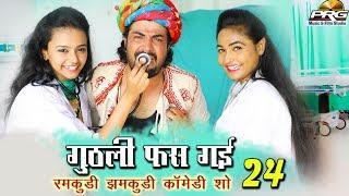 गुठली फंस गई | राजस्थानी सुपरहिट नंबर वन कॉमेडी  शो | Ramkudi Jhamkudi Comedy Show Part-24 |PRG 4k