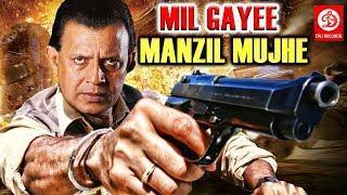 Mil Gayee Manzil Mujhe Hindi Full Movie | Mithun Chakraborty ki Action film | bollywood movie