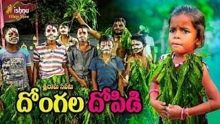 Dongala Dopidi | దొంగల దోపిడీ  | Comedy  Short Film | Vishnu Village Show