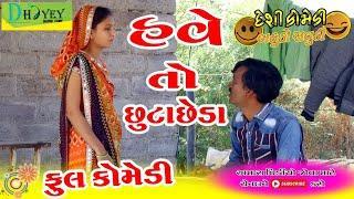 Have To  ChhutaChheda।।હવે તો છુટાછેડા।। HD video।।Comedy video।। Deshi Gujarati Video।।