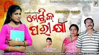 Matric Parikhya // New Sambalpuri Comedy // PP Production
